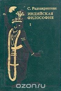 Индийская философия. Том 1