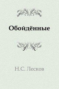 Обойденные, Николай Лесков