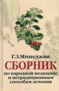 Сборник по народной медицине и нетрадиционным способам лечения