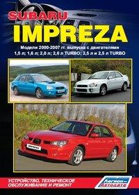 Subaru Impreza. Руководство по ремонту и техническому обслуживанию