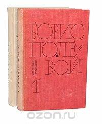 Борис Полевой. Избранные произведения в 2 томах (комплект из 2 книг)