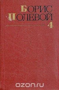 Борис Полевой. Собрание сочинений в девяти томах. Том 4