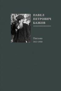 Павел Петрович Бажов. Письма 1911-1950