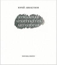Юрий Аввакумов. Бумажная архитектура. Антология