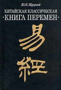 """Китайская классическая """"Книга перемен"""""""