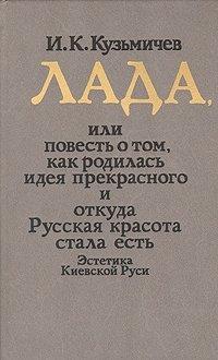 Лада, или Повесть о том, как родилась идея прекрасного и откуда Русская красота стала есть