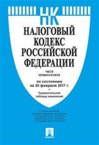 Налоговый кодекс Российской Федерации. Части первая и вторая