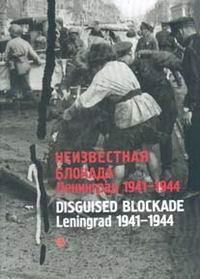 Неизвестная блокада. Ленинград 1941 - 1944