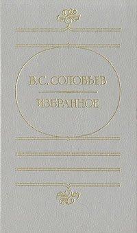 В. С. Соловьев. Избранное, В. С. Соловьев