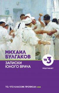 Записки юного врача, Михаил Булгаков