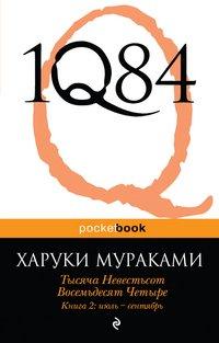 1Q84. Тысяча невестьсот восемьдесят четыре. Книга 2. Июль-сентябрь
