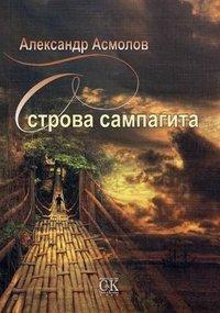 Острова сампагита, Александр Асмолов