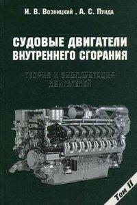 Судовые двигатели внутреннего сгорания. Том 2. Теория и эксплуатация двигателей