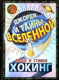 Джордж и тайны вселенной, Люси Хокинг, Стивен Хокинг