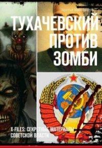 Тухачевский против зомби. X-files: секретные материалы советской власти