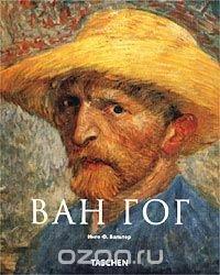 Ван Гог. Видение и реальность 1853-1890