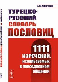 Турецко-русский словарь пословиц. 1111 изречений, используемых в повседневном общении