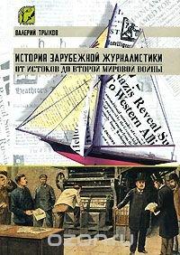 История зарубежной журналистики. От истоков до Второй мировой войны