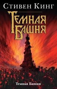 Темная Башня: Книга 7. Темная Башня