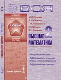 ВСЯ ВЫСШАЯ МАТЕМАТИКА: Интегральное исчисление, дифференциальное исчисление функций нескольких переменных, дифференциальная геометрия
