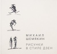 """Каталог выставки """"Рисунки в стиле дзен"""", М. Шемякин"""
