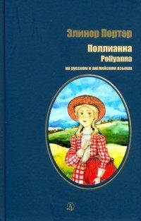 Портер. Поллианна на русском и английском языках
