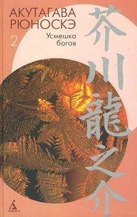 Акутагава Рюноскэ. Собрание сочинений в 3 томах. Том 2. Усмешка богов