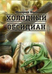 Холодный обсидиан, Макарова Ольга