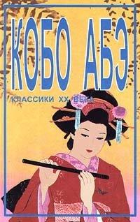 Кобо Абэ. Романы