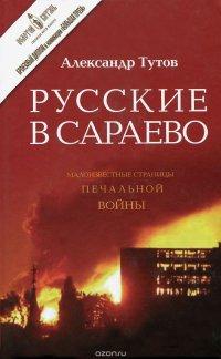 Русские в Сараево. Малоизвестные страницы печальной войны