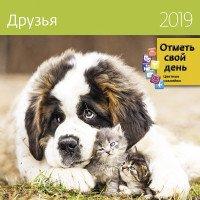 Календарь-органайзер: Друзья 2019