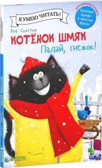 Котенок Шмяк. Падай, снежок!