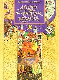 Легенда об арабском астрологе, Вашингтон Ирвинг