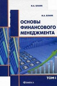 Основы финансового менеджмента. В 2 томах (комплект из из 2 книг)