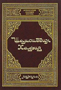 Шамсиддин Хафиз. Лирика