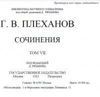 Сочинения в ХХІУ томах, Т7