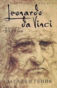 Леонардо да Винчи. Полет разума