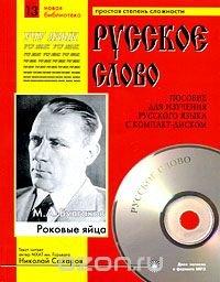 Роковые яйца (Пособие для изучения русского языка с CD)