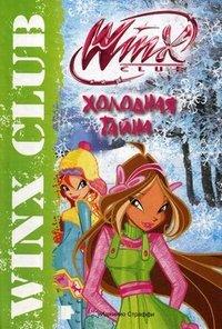 Winx Club. Холодная тайна