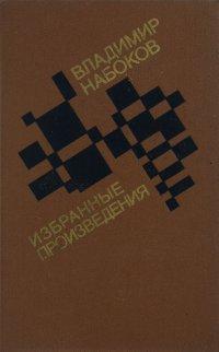 Владимир Набоков. Избранные произведения