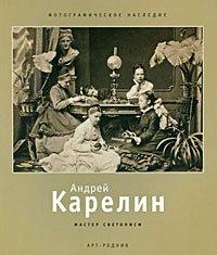 Андрей Карелин. Мастер светописи