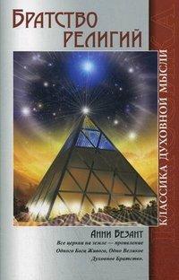 Братство религий. 2-е изд, Анни Безант
