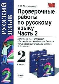 Проверочные работы по русскому языку. 2 класс. В 2 частях. Часть 2