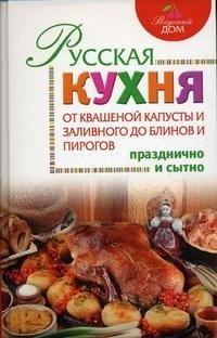 Русская кухня. От квашеной капусты и заливного до блинов и пирогов