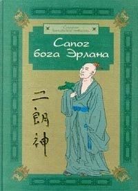 Сапог бога Эрлана. Старые китайские повести