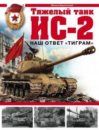 """Тяжелый танк ИС-2. Наш ответ """"Тиграм"""""""