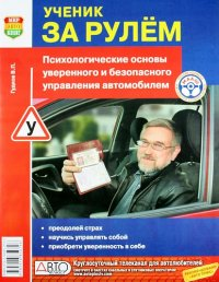 Ученик за рулем