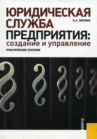 Юридическая служба предприятия: cоздание и управление
