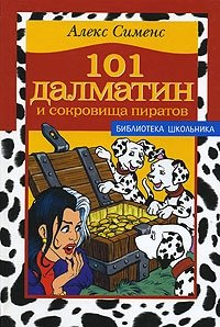 101 далматин и сокровища пиратов