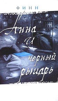 Анна и черный рыцарь